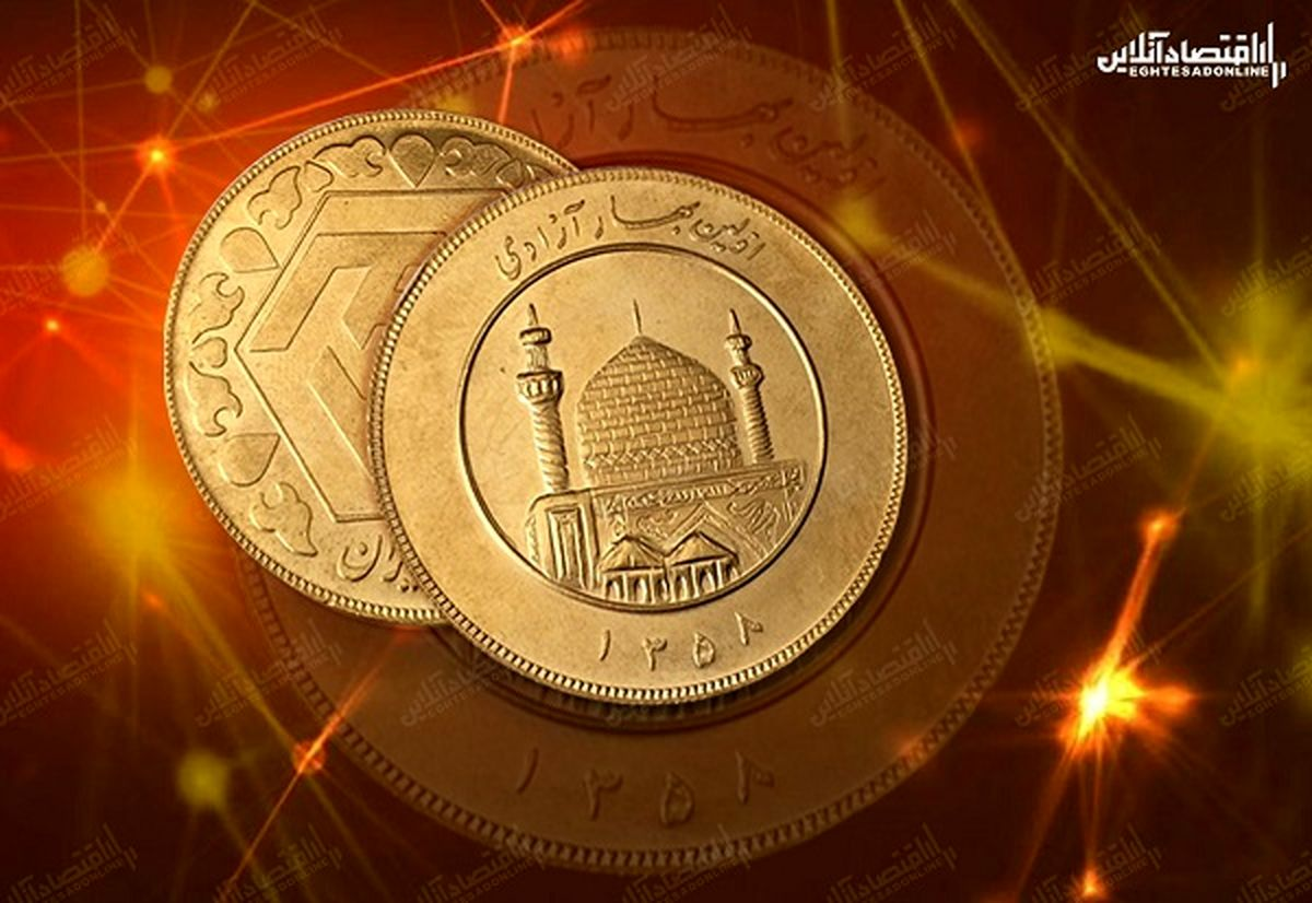 قیمت سکه در پایان هفته چند؟ (۱۴۰۰/۲/۹)