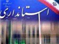 اعلام ساعت کاری ادارات تهران در روزهای پنجشنبه