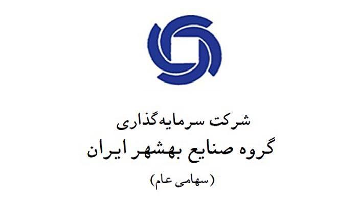 سرمایه گذاری گروه صنایع بهشهر ایران