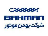 شرایط فروش محصولات بهمن موتور +جدول