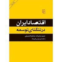 """چاپ سوم کتاب """"اقتصاد ایران در تنگنای توسعه"""""""