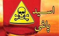مجازات اسید پاشی «بازدارندگی» ندارد