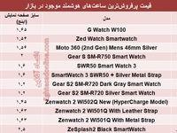 قیمت روز پرفروشترین ساعتهای هوشمند +جدول