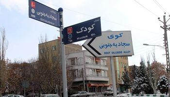 تاخیر در خدماترسانی با تغییر نام خیابانها