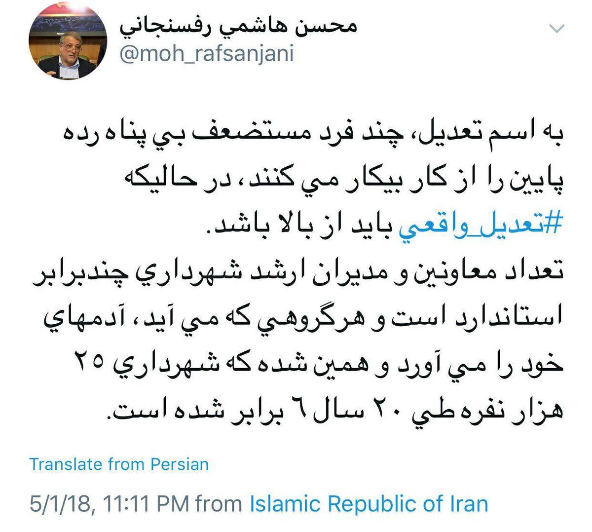 واکنش رییس شورای شهر تهران به تعدیل نیروهای شهرداری