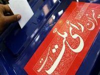 کاندیداهای انتخابات مجلس تا کی میتوانند استعفا دهند؟
