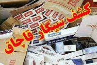 ۲۰هزار پاکت دخانیات قاچاق درقشم کشف شد