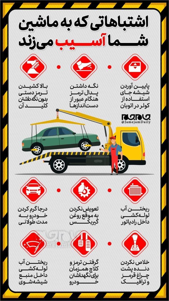 اشتباهاتی که سبب آسیب به خودرو میشود +اینفوگرافیک