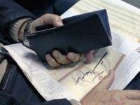 جاماندگان ثبت نام سهام عدالت بخوانند!