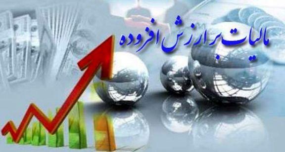 اظهارنامه مالیات بر ارزش افزوده بهار تا ۱۵تیر مهلت دارد