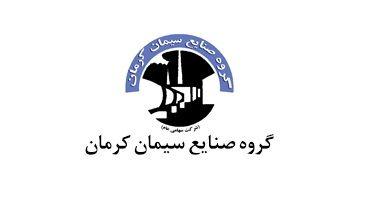 تغییر رییس هیئت مدیره شرکت گروه صنایع سیمان کرمان