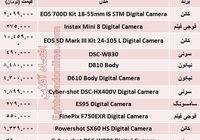 قیمت محبوبترین دوربینهای عکاسی؟  +جدول