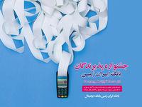 جشنواره پذیرندگان بانک ایران زمین آغاز شد