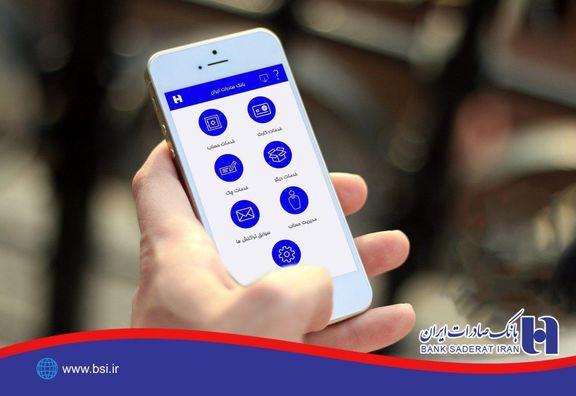 همراه بانک صادرات ایران حلقه اتصال میلیونها حساب سپهری