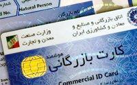 تاکید یک عضو اتاق بر شفافیت در کارتهای عضویت/ حیثیت اتاق را زیر سوال نبرید!
