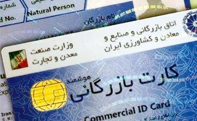 سازمان توسعه تجارت: کارت بازرگانی اجارهای نداریم