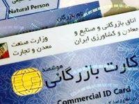 معوقه مالیاتی ۲۰هزار میلیارد تومانی کارتهای بازرگانی