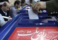 انتخابات میاندورهای مجلس خرداد۱۴۰۰ برگزار میشود