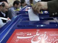 صحت انتخابات مرحله دوم مجلس تایید شد