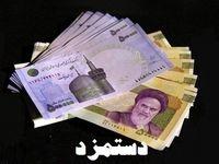 اعلام رقم دستمزد تا ساعاتی دیگر