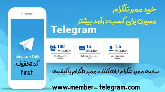 روش مختلف خرید ممبر ارزان تلگرام