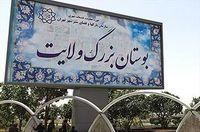 ورود شورای شهر به حریق بوستان ولایت و پارک چیتگر