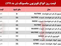 قیمت جدید تلویزیون سامسونگ (۱۳۹۹/۴/۲۵)