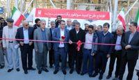 افتتاح بزرگترین طرح زیست محیطی صنعت مس ایران