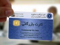 اصلاح سیاستهای صدور کارت جدید بازرگانی