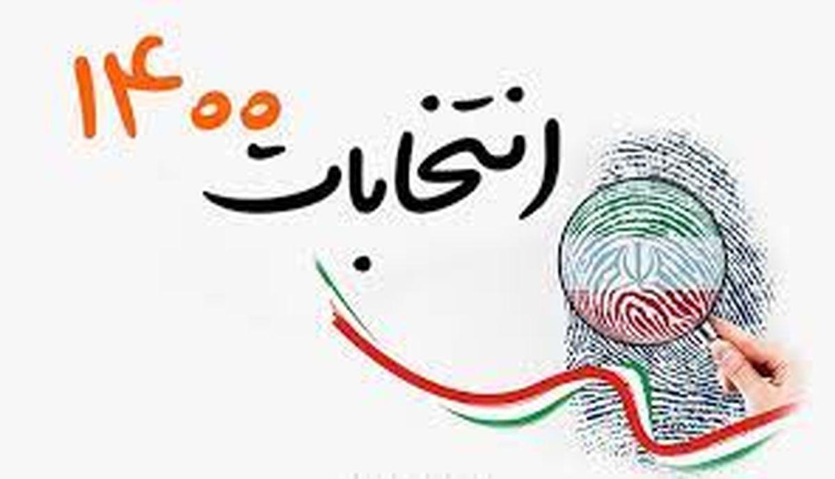 روز سوم ثبت نام داوطلبان انتخابات ریاست جمهوری