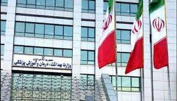 واکنش وزارت بهداشت به ادعای «لیدا کاوه»