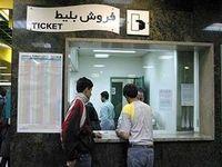 افزایش ۱۴ درصدی قیمت بلیت مترو