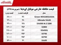 قیمت حافظه خارجی موبایل ایدیتا در بازار +جدول