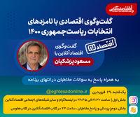 گفتوگوی اقتصادی با مسعود پزشکیان، نامزد انتخابات ریاست جمهوری۱۴۰۰