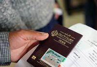 عوارض خروج از کشور چقدر افزایش پیدا کرد؟