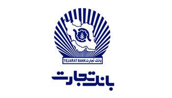 شیب تند کاهش زیان بانک تجارت