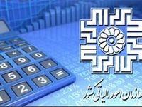 خطر فروپاشی نظام اطلاعاتی سازمان امور مالیاتی