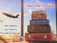 سامانه خرید بلیط هواپیما قاصدک ۲۴