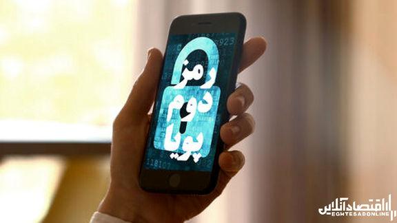 آغاز ارسال رمز دوم پویا پیامکی از هفته دوم دی/ همه در حال کمک به پایان فیشینگ هستند