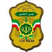 پلیس آگاهی کارآگاه و کارآگاه یار استخدام میکند