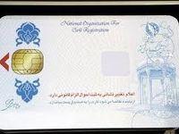 تمدید مهلت ثبت نام کارت ملی هوشمند