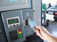 صدور کارت سوخت جدید بدون هزینه است