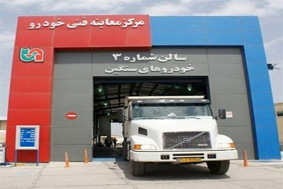 ردهبندی مراکز معاینهفنی خودروهای سنگین بزودی