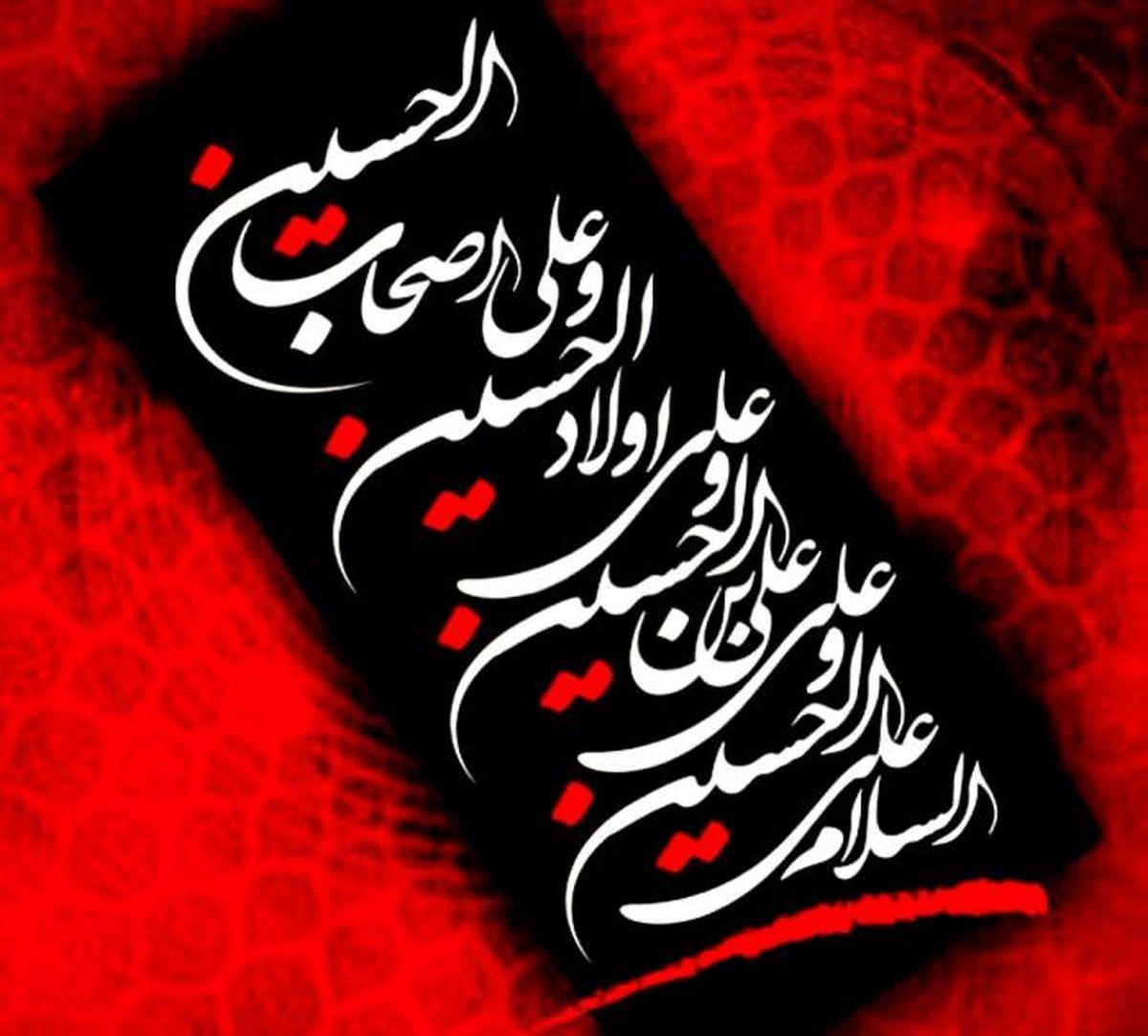 زیارت عاشورا همراه با ترجمه و صوت عبدالرضا هلالی