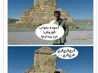 محمود در پاسارگاد! (طنز)