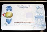 انتظار بیش از ۹میلیون نفر برای دریافت کارت ملی هوشمند