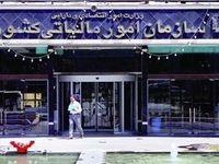 انتصابات جدید در سازمان امور مالیاتی کلید خورد
