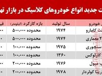 قیمت خودروهای کلاسیک در بازار تهران +جدول