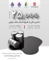 مشارکت «تملت» در انتشار اوراق نفتی