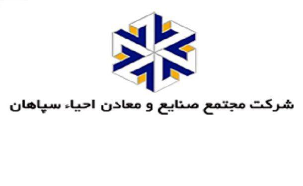 مجتمع صنایع و معادن احیاء سپاهان